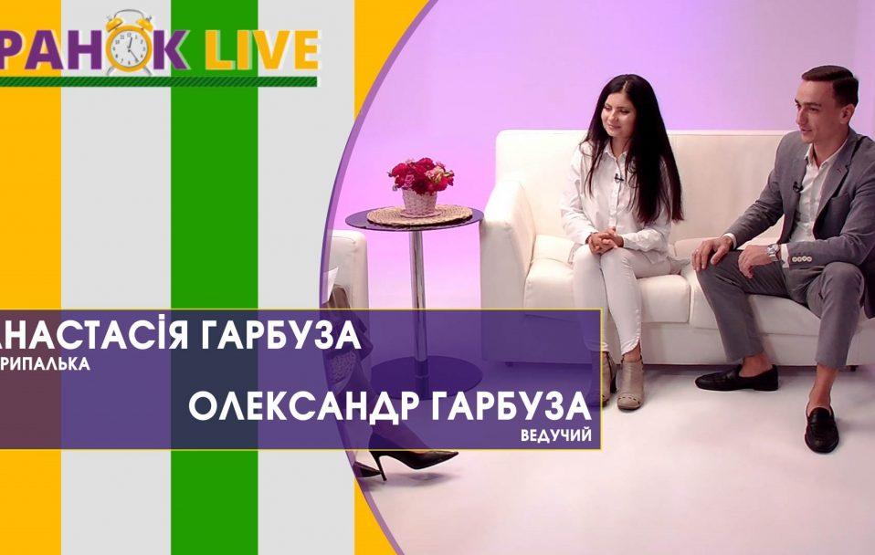 Чи вигідно займатися івент-сферою у Луцьку | Ранок LIVE