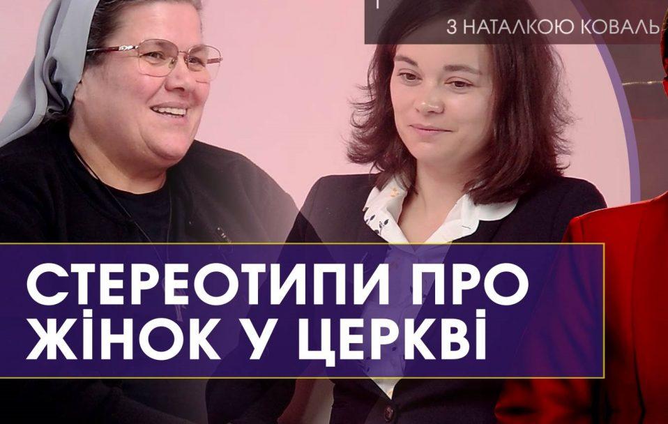 Монахиня та дружина священика розвінчують стереотипи про жінок у церкві | Жіночий клуб
