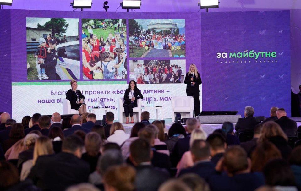 Жіночий рух «ЗА МАЙБУТНЄ» взяв участь у форумі представників місцевого самоврядування*