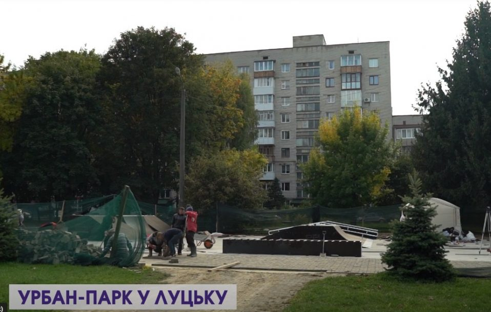 У Луцьку відкривають урбан-парк. ВІДЕО