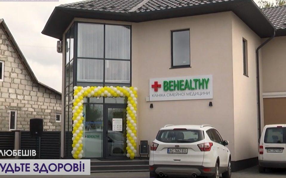 У Любешові відкрили клініку сімейної медицини «Біхелсі». ВІДЕО*