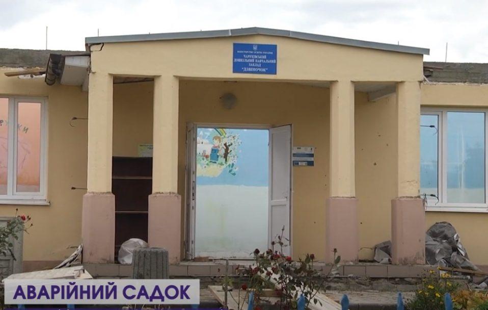 Коли відремонтують напівзруйнований дитсадок у Чарукові. ВІДЕО