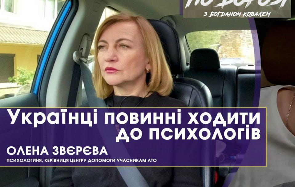 """""""Я одна на всю область"""", – Олена Звєрєва   По дорозі"""